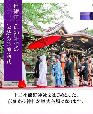 由緒正しい神社での伝統ある神前式。