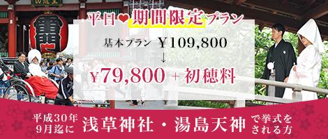浅草神社・湯島天神 平日期間限定プラン