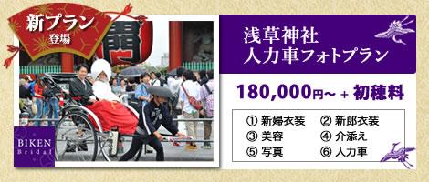新プラン登場 浅草神社×人力車 フォト神前式プラン
