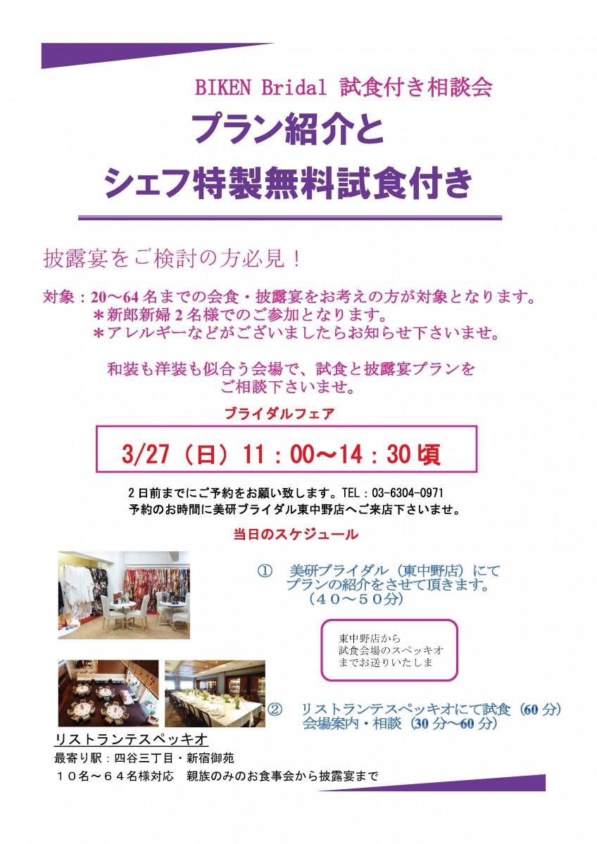 3-27 相談会とスペッキオ試食フェア (自動保存済み)