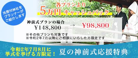 令和元年夏期間限定!3万割引