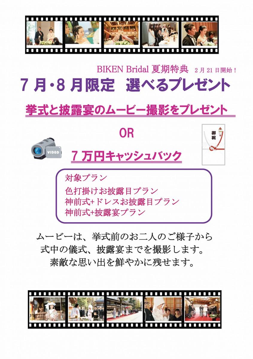 特典7月8月限定 挙式披露宴撮影OR7万円キャッシュバック